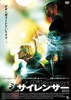 サイレンサー [DVD]