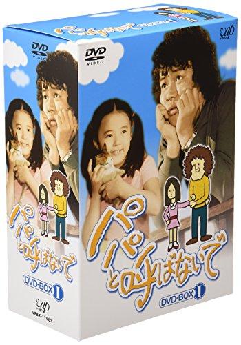 パパと呼ばないで DVD-BOX I - 石立鉄男, 石立鉄男, 杉田かおる, 大坂志郎, 三崎千恵子, 松尾嘉代, 富士真奈美
