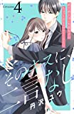 そのキスに、二言なし 分冊版(4) (姉フレンドコミックス)