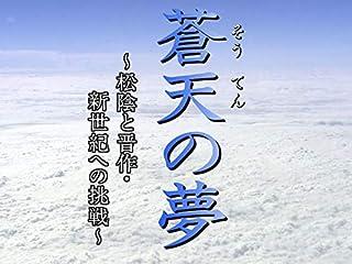 ドラマ 蒼天の夢(NHKオンデマンド)