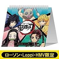 鬼滅の刃 アニメ 2020年卓上カレンダー ローソンLoppiHMV