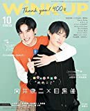 WiNK UP (ウインクアップ) 2021年10月号 [雑誌] - WiNK UP編集部