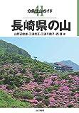 分県登山ガイド 41 長崎県の山