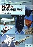 NASA航空機開発史 (新潮文庫)