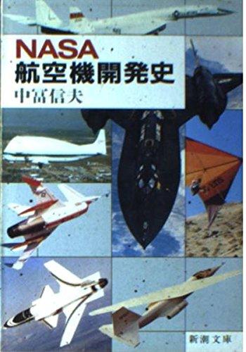 NASA航空機開発史 (新潮文庫)の詳細を見る