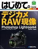 はじめてのデジカメRAW現像 Photoshop Lightroom4―Windows7/Vista/XP/Mac OS10対応 (BASIC MASTER SERIES 368)