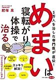 めまいは寝転がり体操で治る (5万人を治した専門医が直伝!)