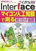 Interface(インターフェース) 2020年 08 月号