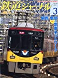 鉄道ジャーナル 2012年 03月号 [雑誌]