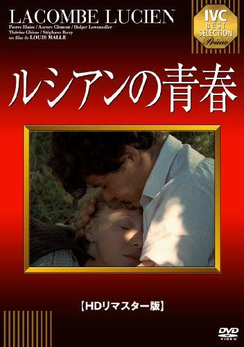 ルシアンの青春 [DVD]