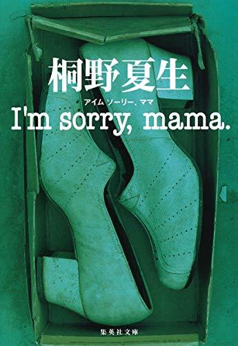 I'm sorry, mama. (集英社文庫)