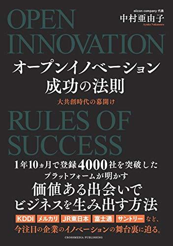 オープンイノベーション成功の法則 大共創時代の幕開け (NextPublishing)