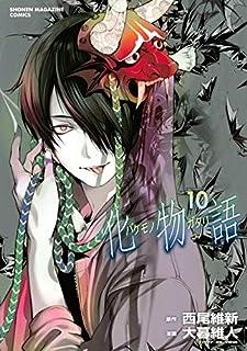 化物語(10) (KCデラックス)
