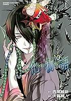 化物語 第10巻