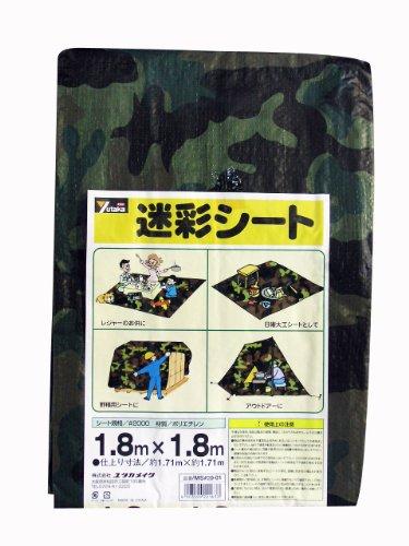 ユタカメイク 迷彩シート(#2000) 1.8m×1.8m MS#20-01
