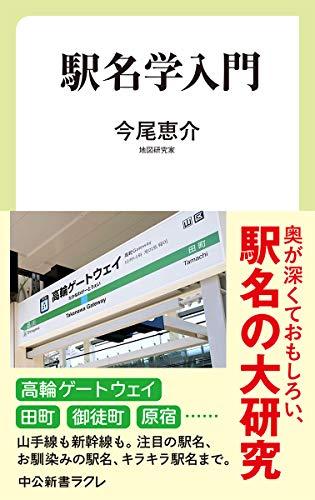 駅名学入門 (中公新書ラクレ)