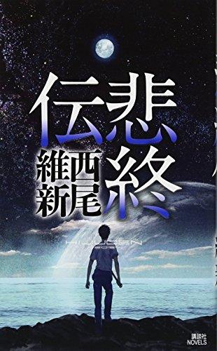 悲終伝 (講談社ノベルス)
