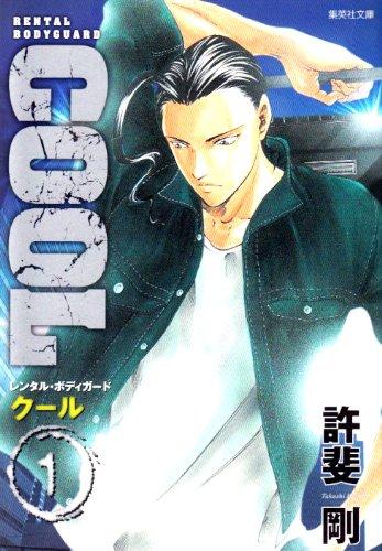 COOL 1 (集英社文庫―コミック版)