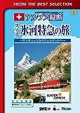 ビコムベストセレクション アルプス縦断 スイス氷河特急の旅 サンモリッツからツェルマットへ[DVD]