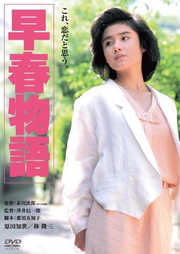 早春物語 デジタル・リマスター版 [DVD]