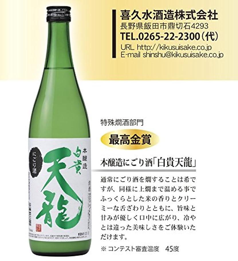 ピアお祝い見込み【季節限定】喜久水酒造 本醸造にごり酒 白貴天龍 720ML瓶×2本