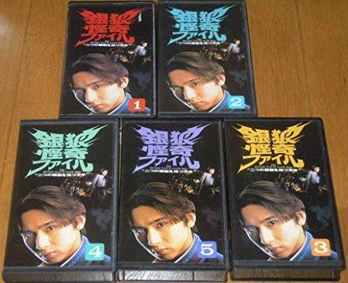 銀狼怪奇ファイル 全5巻 KinKi Kids V6 堂本光一 販売用