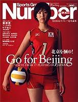北京を掴め 全日本女子バレー完全読本 Go for Beijing [Number PLUS 2007 December]