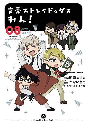 文豪ストレイドッグス わん! (8) (角川コミックス・エース)の詳細を見る