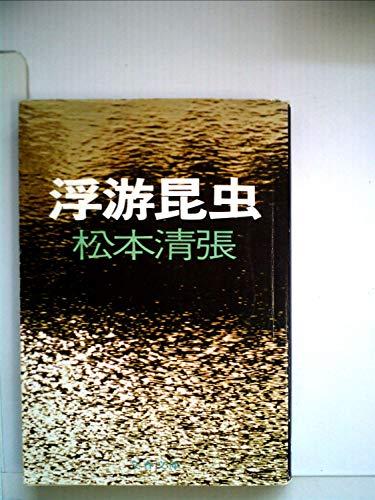 浮游昆虫 (文春文庫)の詳細を見る