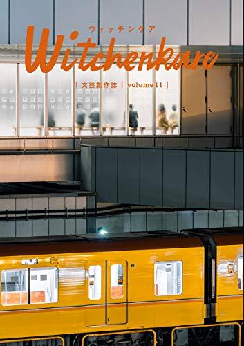 ウィッチンケア第11号(Witchenkare volume 11)