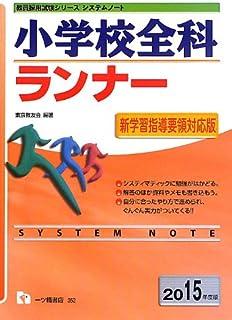 システムノート 小学校全科ランナー 2015年度版 (教員採用試験シリーズ システムノート) (教員採用試験シリーズシステムノート)