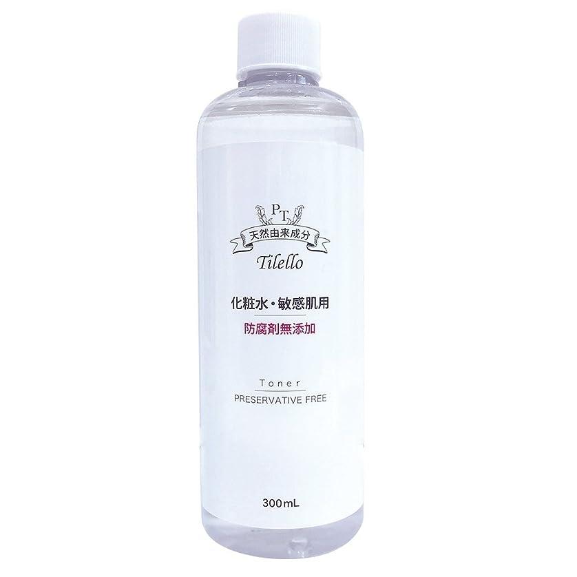問い合わせる不条理円形無添加 化粧水 天然由来成分 ティレロ 敏感肌用