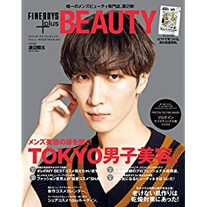 """FINEBOYS+plus BEAUTY vol.2 [TOKYO男子美容。/渡辺翔太] (HINODE MOOK 603)"""" class=""""object-fit"""""""