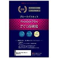 メディアカバーマーケット NEC LAVIE Note Mobile NM550/KA [12.5インチ(1920x1080)]機種で使える【クリア 光沢 改訂版 ブルーライトカット 強化 ガラスフィルム と同等 高硬度9H 液晶保護 フィルム】