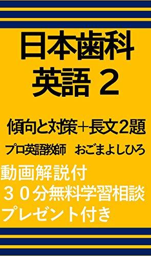 日本歯科 英語 2