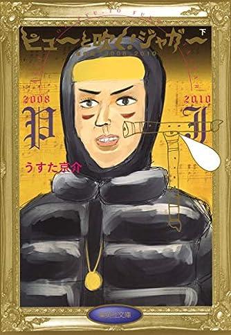 ピューと吹く! ジャガー 下 (集英社文庫―コミック版)