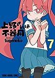 上野さんは不器用 7 (ヤングアニマルコミックス)