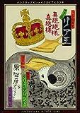 パンク歌舞伎リア王[DVD]