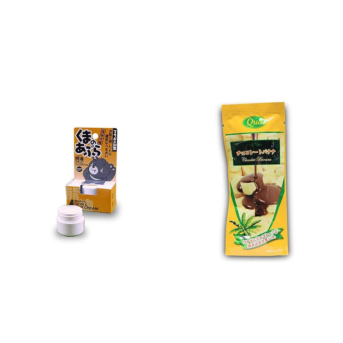 ヘロイン考古学者強大な[2点セット] 信州木曽 くまのあぶら 熊油スキン&リップクリーム(9g)?フリーズドライ チョコレートバナナ(50g)