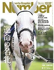 Number(ナンバー)1037号「運命の名牝。」 (Sports Graphic Number (スポーツ・グラフィック ナンバー))