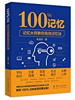 100%记忆:记忆大师教你高效记忆法