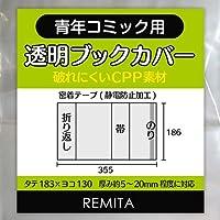REMITA 透明ブックカバー 青年コミック・B6用 100枚 破れにくい丈夫な厚口CPP素材 BC100SECP