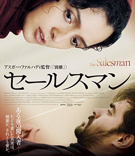セールスマン [Blu-ray] - シャハブ・ホセイニ, タラネ・アリドゥスティ, ババク・カリミ, アスガー・ファルハディ