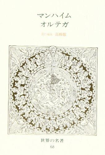 世界の名著 (68) マンハイム・オルテガ (中公バックス)