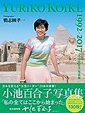 小池百合子写真集 YURiKO KOiKE 1992-2017 - 鴨志田 孝一