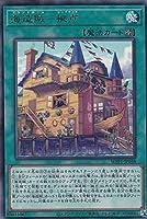 遊戯王 WPP1-JP038 海造賊-拠点 (日本語版 レア) WORLD PREMIERE PACK 2020