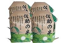 山形県庄内産 特別栽培米認証 はえぬき 精米 5kg×4個 令和2年産