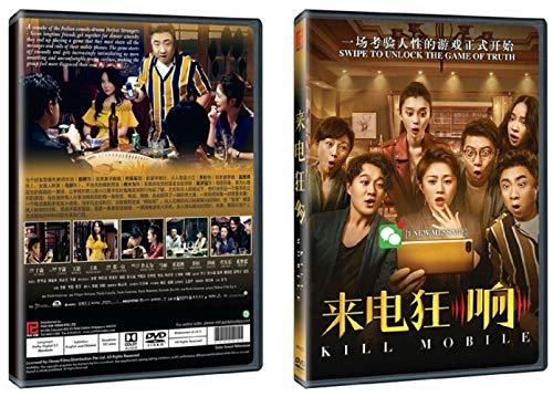 KILL MOBILE Chinese Movie Film DVD All Regions