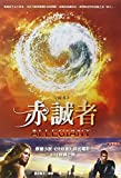 Allegiant (Chinese Edition) (Chinese and English Edition)