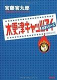 木更津キャッツアイ 日本シリーズ (角川文庫)